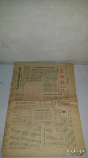 1984年10月4日 天津《采风报》   试刊第一号,  珍罕难得!  -------全 店 满 66  包 邮