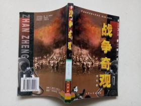 战争奇观 中国现代军事文学丛书 第二辑:抗日战争 (4)