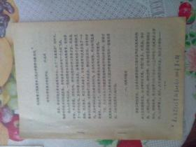 教育文献   清华大学著名教授朱祖成旧藏   清华大学工程力学系  朱祖成  试论高等工程教育中工程力学教学的整体化    下边有字