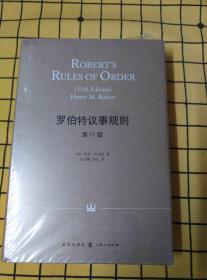 罗伯特议事规则(第11版)(精装,全新未拆封)
