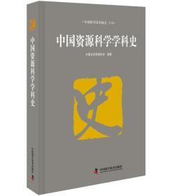 中国资源科学学科史