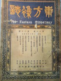 东方杂志第二十卷第二十期
