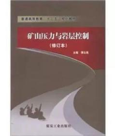 """普通高等教育""""十二五""""规划教材:矿山压力与岩屋控制(修订本)"""
