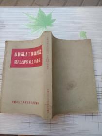 苏联司法工作访问记关于法律教育工作部分