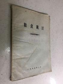 粮食统计(教材)1975【1975年版印】