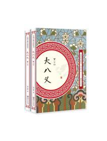 大八义(套装全两册)