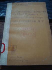 流体动力学的计算方法第1卷(英)馆藏