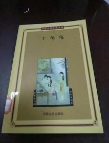中国古典文学名著-十尾龟