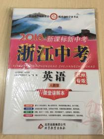 2018新课标新中考浙江中考英语 课堂讲解本(人教版)