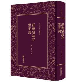 清末民初文献丛刊·舒艺室诗存 索笑词