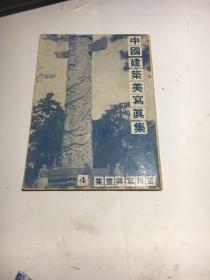 中国建筑美写真集 百科写真集其四 (4)