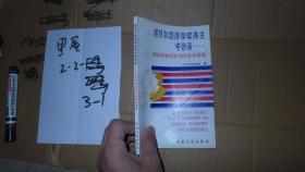 诺贝尔经济学奖得主专访录——评说中国经济与经济学发展