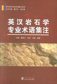 英汉岩石学专业术语集注