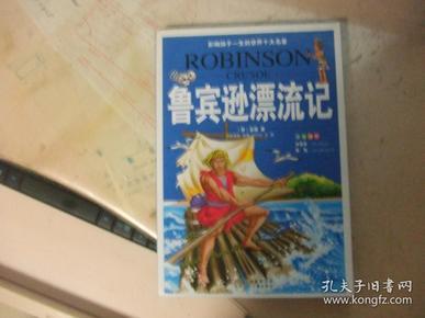 鲁宾逊漂流记(彩色注音版)