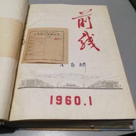 前线(1960年1-24期精装合订本)