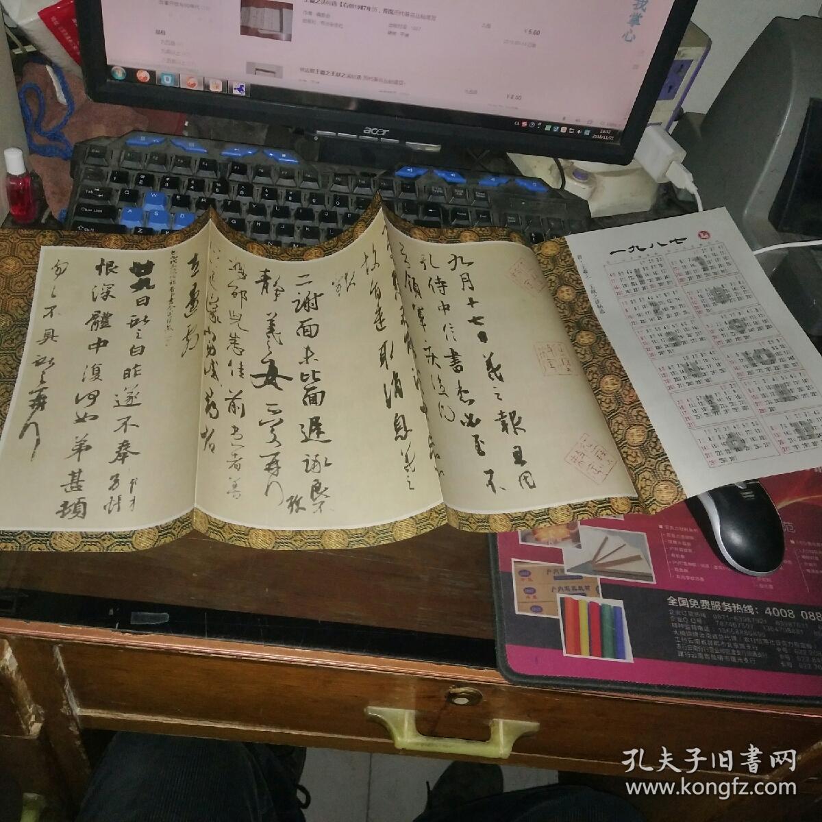 晋:王羲之 王献之法帖选 背面是 历代著名丛帖简目