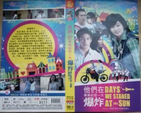 DVD台湾电视剧《他们在毕业的前一天爆炸》(国语发音)演员 : 张家瑜 / 黄远 / 纪培慧 / 廖逸凡 / 高晨育