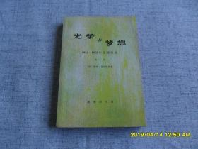 光荣与梦想 第二册 1932-1972 美国实录