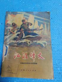 江淮烽火     安徽省民兵革命斗争故事集