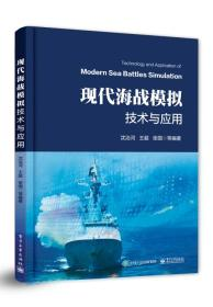 现代海战模拟技术与应用