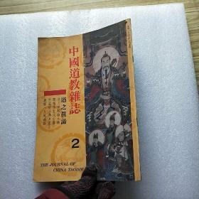 中国道教杂志 2(1993年7月出版)