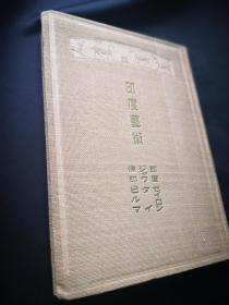 《印度艺术》,日文 1943年出版,印度的建筑,雕塑,绘画,图片277幅  此书已绝版,值得收藏