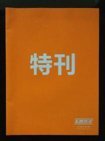 天地华宇 内部期刊 绝版收藏2013年特刊