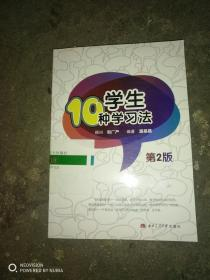 学生10种学习法(第2版)