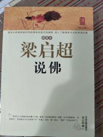 梁启超说佛(插图本)