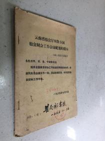 65年云南省粮食厅转发全国粮食财会工作会议纪要的指示【1965年版印】