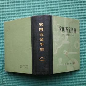 (正版正版)实用五金手册 第三版