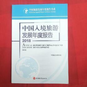中国入境旅游发展年度报告2018