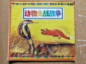 动物大战故事(1)