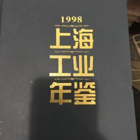 1998年上海工业年鉴