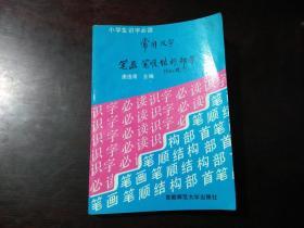 常用汉字笔画笔顺结构部首