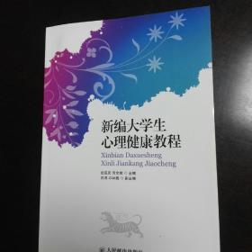 新编大学生心理健康教程