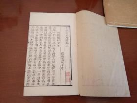 清刊本《小仓山房尺牍》卷三至卷四1册