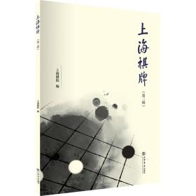 上海棋牌:第二辑
