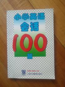 小学英语会话100篇