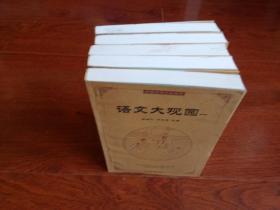 语文大观园 (全5册)