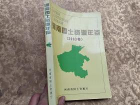 河南国土资源年鉴2003卷
