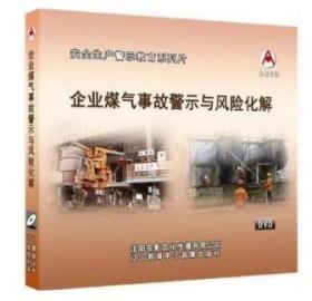 2019年安全月 企业煤气事故警示与风险化解 2DVD教育视频光盘9F05g