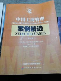 中国工商管理案例精选(第五辑)