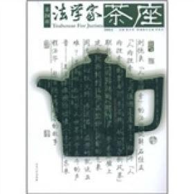 法学家茶座(2008.6)(第24辑)