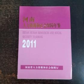 河南人力资源和社会保障年鉴 2011(精装)