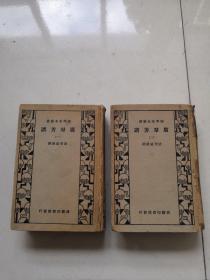 广群芳谱(一)(二)清 圣祖敕撰  1912印(精装 原版 2册合售)
