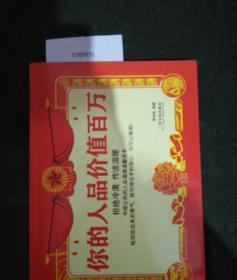 你的人品价值百万——中国公民的人品道德温馨读本