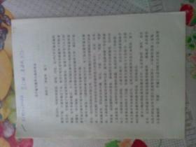 教育文献   清华大学著名教授朱祖成旧藏   清华大学郭桂兰  李植华  关于编写教学大纲的浅见   上方有字