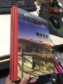 湖南黑茶:中国古丝绸之路的神秘之茶