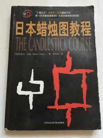 日本蜡烛图教程 /史蒂夫尼森,何平林 天津社会科学院出版